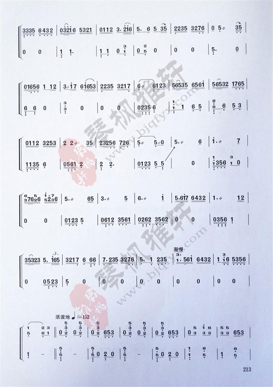 古筝曲茉莉芬芳曲谱第二页