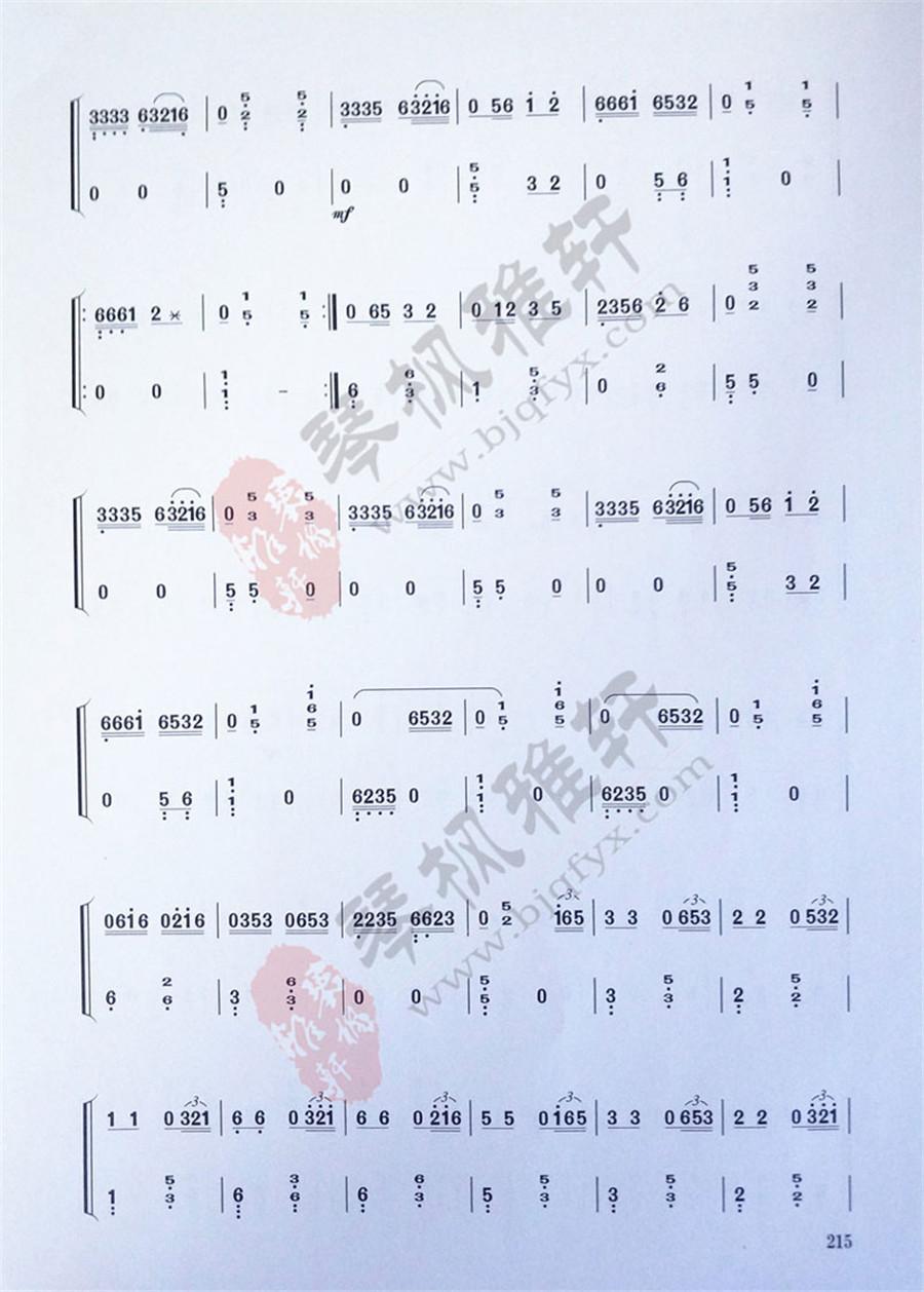 古筝曲茉莉芬芳曲谱第四页