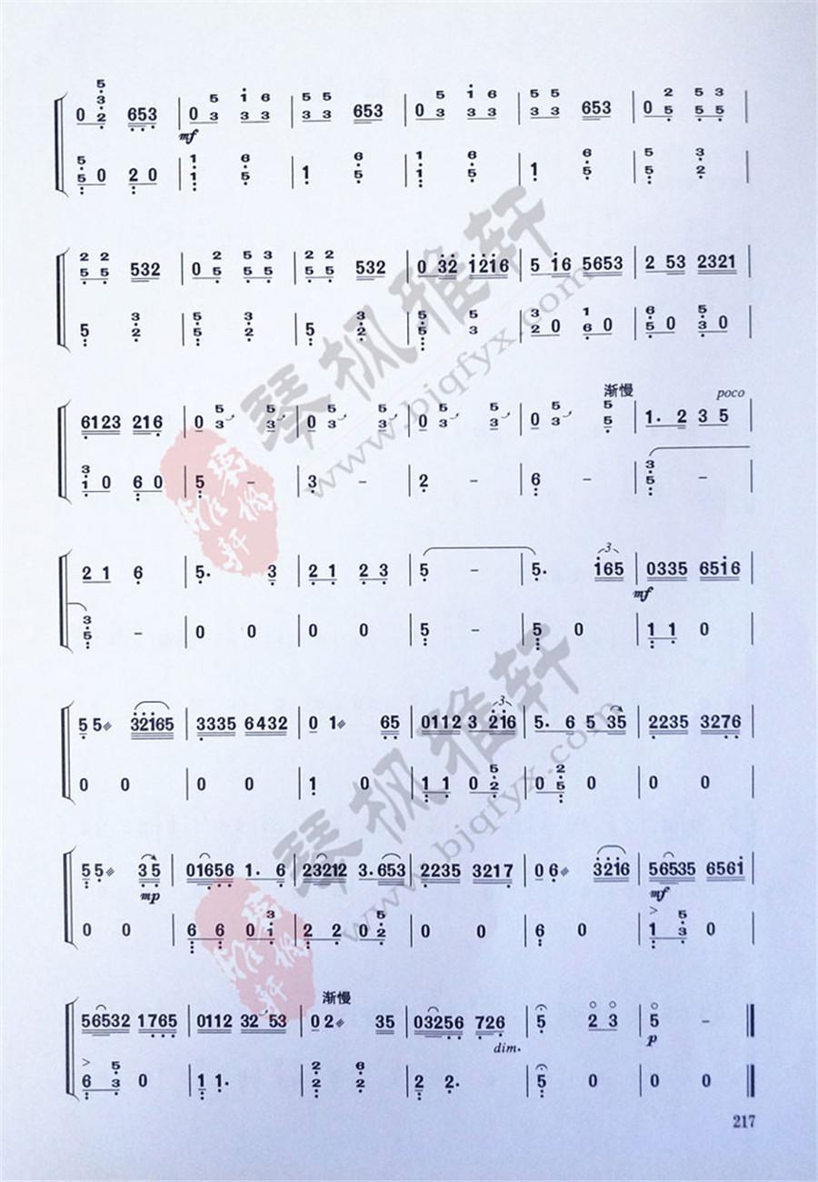 古筝曲茉莉芬芳曲谱第六页