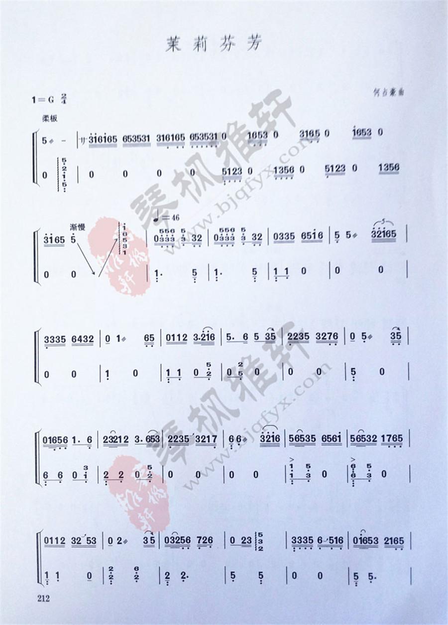 古筝曲茉莉芬芳曲谱第一页