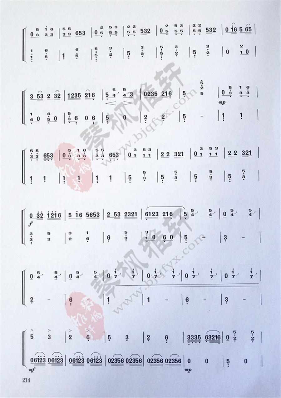 古筝曲茉莉芬芳曲谱第三页