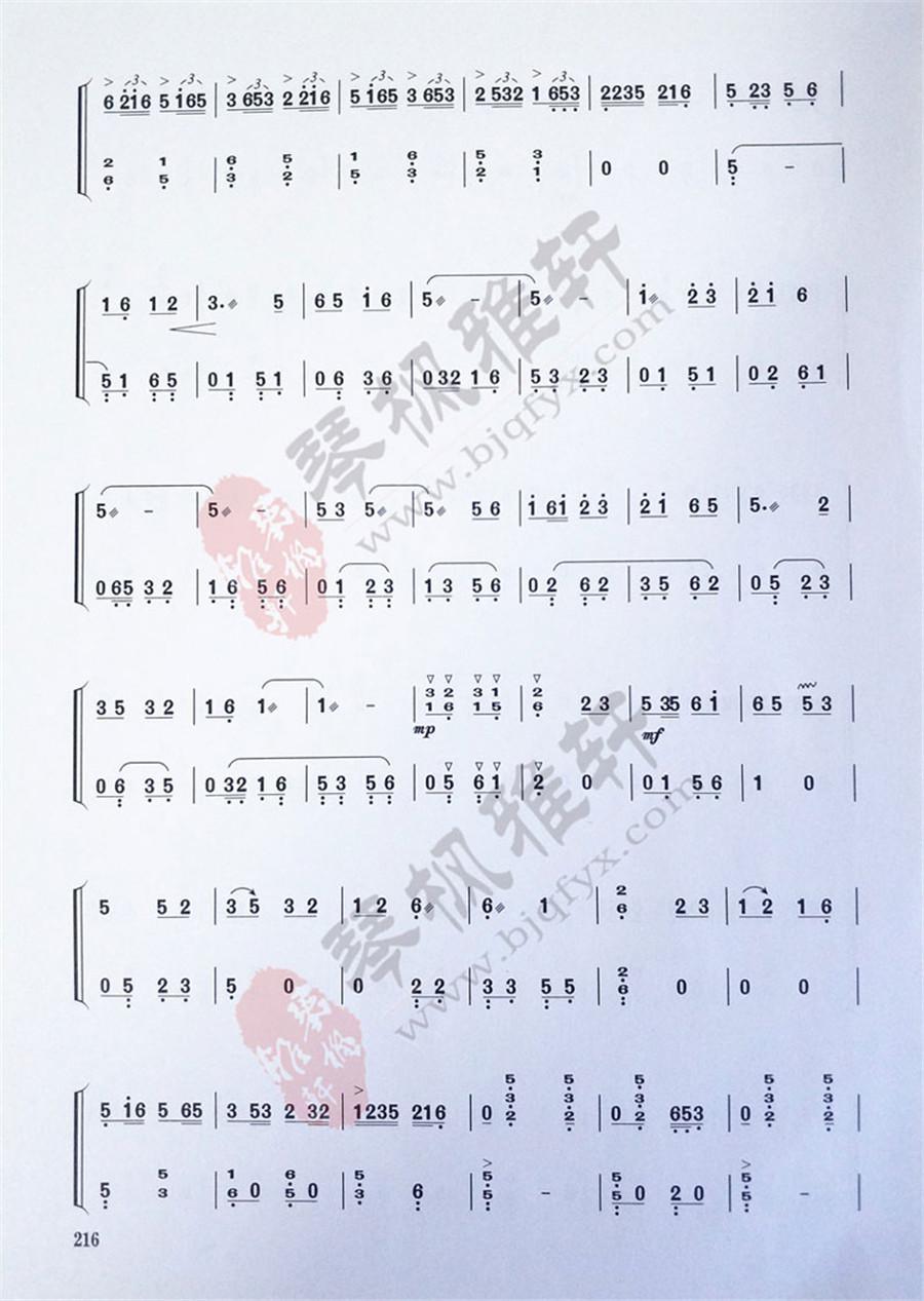 古筝曲茉莉芬芳曲谱第五页