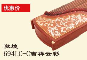 敦煌古筝694LC-C 吉祥云彩