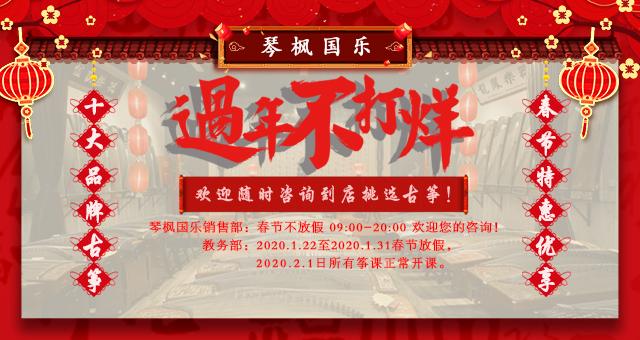 琴枫国乐新春特惠