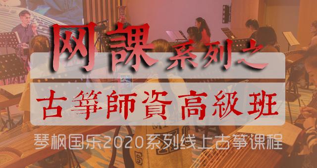 琴枫国乐线上古筝师资班
