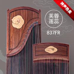 神声古筝837FR-芙蓉莲蕊