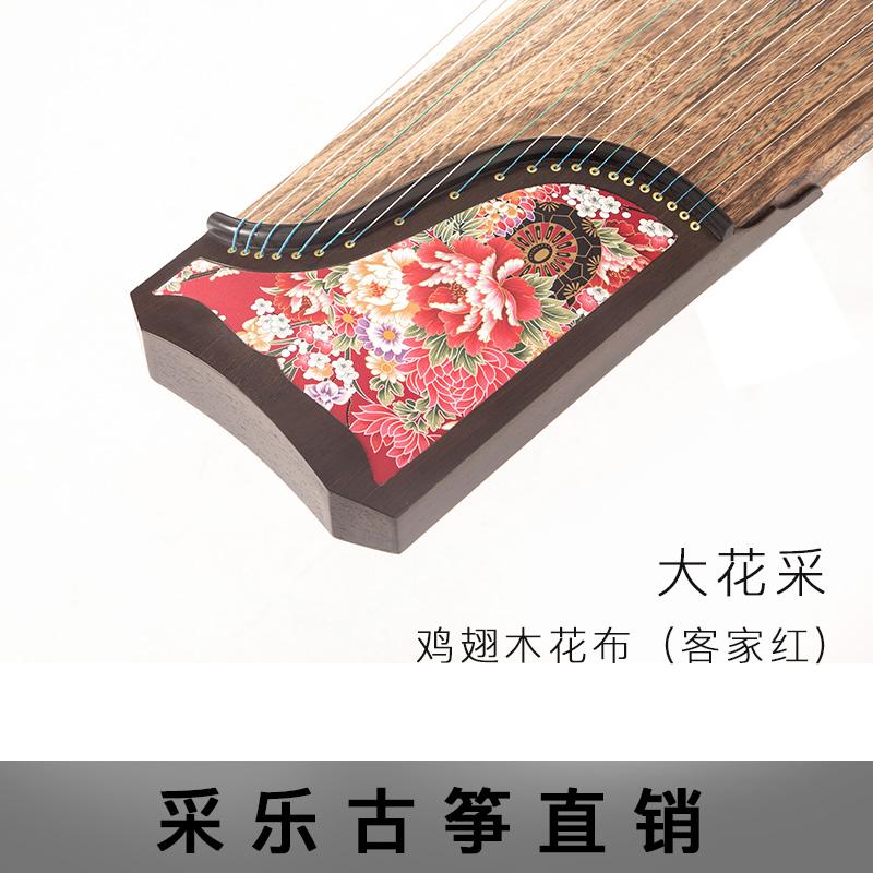 台湾采乐大花采-鸡翅木花布(客家红)