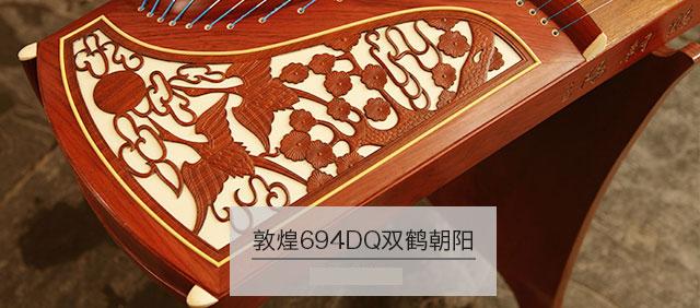 敦煌古筝694DQ双鹤朝阳