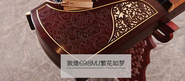 敦煌古筝698JM繁花如梦