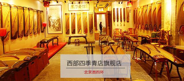 敦煌古筝琴枫国乐四季青专卖店