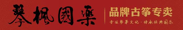 琴枫国敦煌古筝专卖