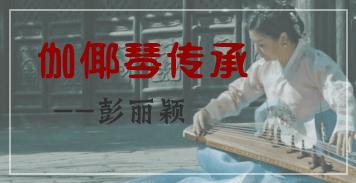 伽倻琴传承者彭丽颖老师同琴枫国乐定期举办伽倻琴集训活动