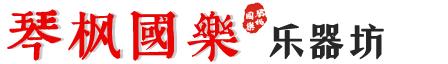 琴枫国乐头条