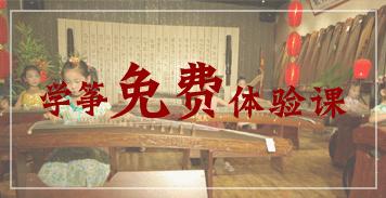 琴枫国乐免费古筝学习体验课