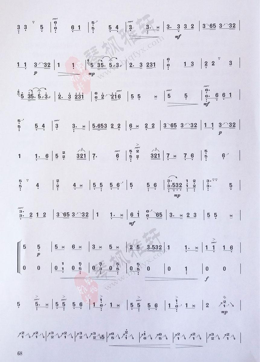 高山流水 古筝考级曲谱 五级