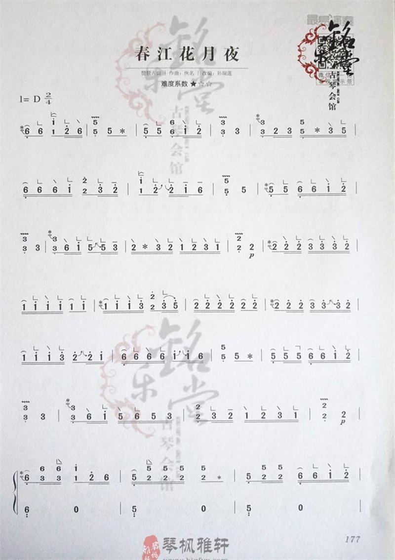 布谷古筝曲谱_布谷曲谱