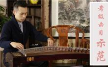 古筝考级曲目弹奏演示讲解「二级:小鸟朝凤 」(示范)