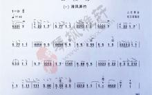 《四段锦》|古筝考级曲谱(十级)