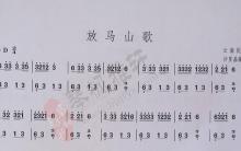 《放马山歌》 古筝考级曲目(二级)