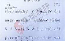 《陈杏元和番》|古筝考级曲谱(九级)