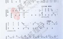 《草原英雄小姐妹》|古筝考级曲谱(九级)