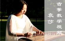 袁莎古筝教学视频「新版」(3-7)指法练习