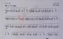 《西厢词》|古筝考级曲谱(三级)