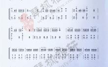 《井冈山上太阳红》|古筝考级曲谱(九级)