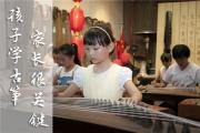 孩子能否学好古筝 关键在于家长!
