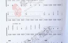 《黔中赋》|古筝考级曲谱(十级)