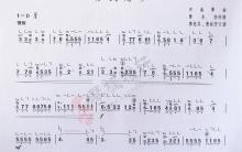 《苏武思乡》|古筝考级曲谱(六级)
