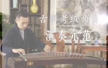 「十级:汉江韵」古筝考级曲目弹奏示范