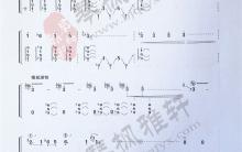 《幻想曲》|古筝考级曲谱(十级)