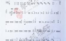 《姜女泪》|古筝考级曲谱(九级)