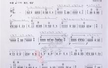 《山坡羊》|古筝考级曲谱(七级)