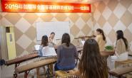 伽倻琴师资研习班北京站圆满结束